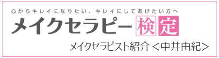 中井由紀、メイクセラピスト、メイクセラピー検定