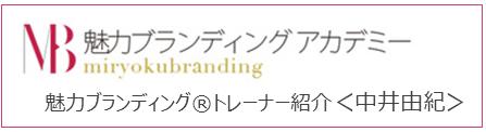 中井由紀、メイクセラピスト、魅力ブランディングアカデミー、メイクセラピスト養成講座