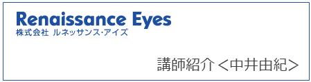 講師派遣、中井由紀、メイクセラピスト、ルネッサンズ・アイ