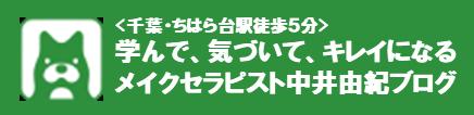中井由紀,メイクセラピスト,ブログ,アメブロ
