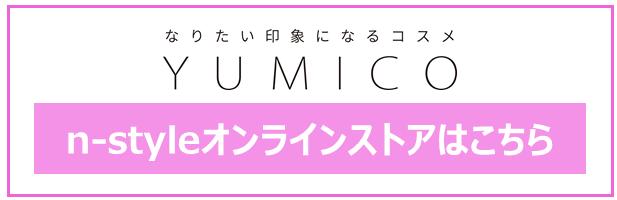 YUMICO,n-style